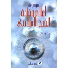 موسوعة أعلام وقادة الفتح الإسلامي