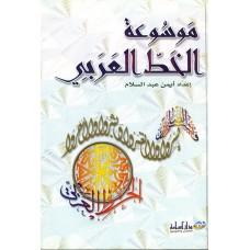 موسوعة الخط العربي