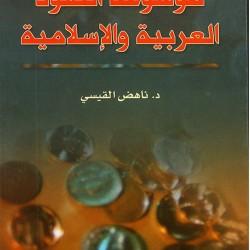 موسوعة النقود العربية والإسلامية