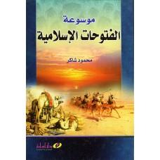 موسوعة الفتوحات الإسلامية