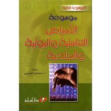موسوعة الأمراض التناسلية والبولية والجلدية