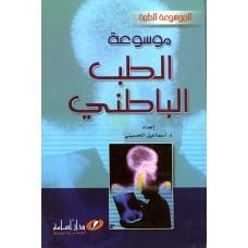 موسوعة الطب الباطني