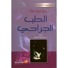 موسوعة الطب الجراحي