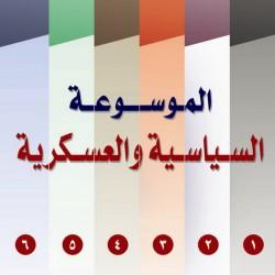 الموسوعة السياسية والعسكرية 1 / 6