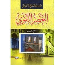 (موسوعة التاريخ الإسلامي (العصر الأموي