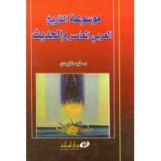موسوعة التاريخ العربي المعاصر والحديث