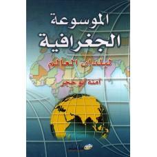 الموسوعة الجغرافية  لبلدان العالم