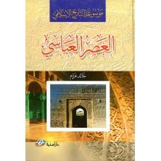 (موسوعة التاريخ الإسلامي (العصر العباسي