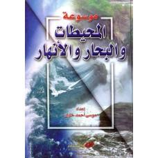 موسوعة المحيطات والبحار والأنهار
