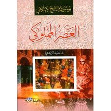 (موسوعة التاريخ الإٍسلامي (العصر المملوكي