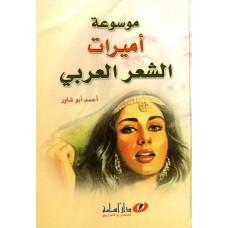 موسوعة أميرات الشعر العربي