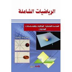 (الرياضيات الشاملة(الهندسة الفضائية-المتتاليات والمتسلسلات