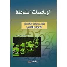 (الرياضيات الشاملة(المجموعات والاعداد- النسبة والتناسب
