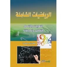 (الرياضيات الشاملة (النهايات والاتصال - التفاضل وتطبيقاته