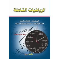 (الرياضيات الشاملة (المصفوفات-الاقترانات الجبرية-هندسة التحويلات