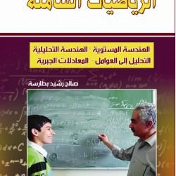 (الرياضيات الشاملة (الهندسة المستوية-الهندسة التحليلية