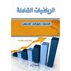 (الرياضيات الشاملة (الاحصاء-طرق العد-الاحتمال