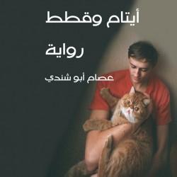 (ايتام وقطط (رواية