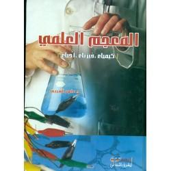 (المعجم العلمي (كيمياء-فيزياء- أحياء