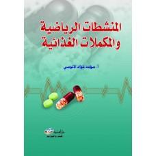 المنشطات الرياضية والمكملات الغذائية