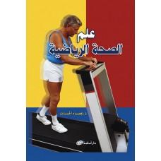 علم الصحة الرياضية