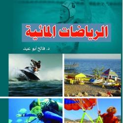 الرياضات المائية