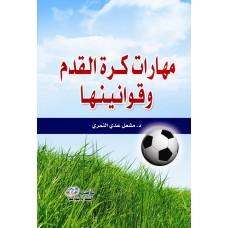 مهارات كرة القدم وقوانينها