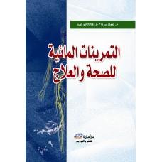 التمرينات المائية للصحة والعلاج