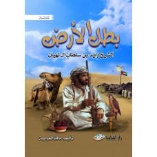 بطل الأرض الشيخ زايد بن سلطان آل نهيان