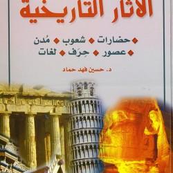 موسوعة الآثار التاريخية
