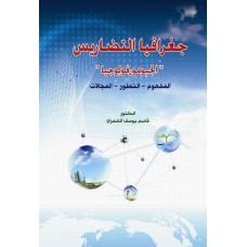 """جغرافيا التضاريس """"الجيومورفولوجيا"""" المفهوم – التطور – المجالات"""