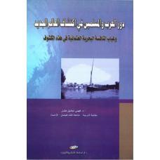 دور العرب والمسلمين في اكتشاف العالم الجديد