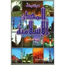 موسوعة المدن الإسلامية