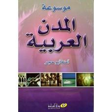 موسوعة المدن العربية