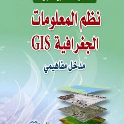 نظم المعلومات الجغرافية GIS مدخل مفاهيمي