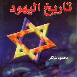 موسوعة تاريخ اليهود