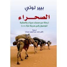 الصحراء رحلة عبر صحراء سيناء والعقبة للوصول لغزة