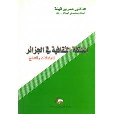 المشكلة الثقافية في الجزائر