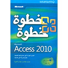 Microsoft Access 2010 : خطوة خطوة