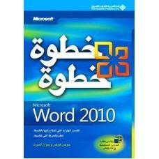 Microsoft Word 2010 : خطوة خطوة