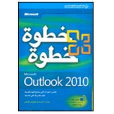 Microsoft Outlook 2010 خطوة خطوة