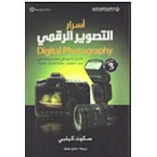 اسرار التصوير الرقمي Digital Photography - الجزء الثالث
