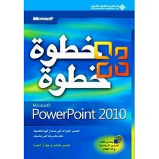 Microsoft PowerPoint 2010 : خطوة خطوة