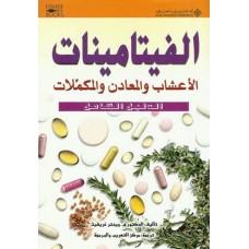 الفيتامينات، الأعشاب والمعادن والمكملات، الدليل الكامل