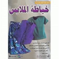 خياطة الملابس