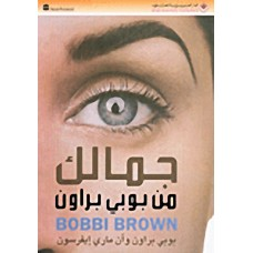 جمالك من بوبي براون