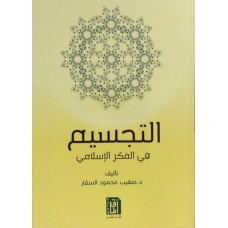 التجسيم في الفكر الاسلامي