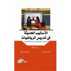 الاساليب الحديثة في تدريس الرياضيات (للسنوات الاربع الاولى من المرحلة الابتدائية)