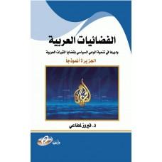 """الفضائيات العربية ودورها في تنمية الوعي السياسي بقضايا الثورات العربية """"الجزيرة انموذجا"""""""