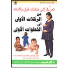 تعرفي  الى طفلك قبل ولادته : من الركلات الاولى الى الخطوات الاولى